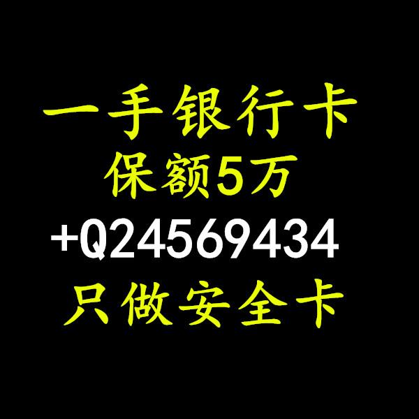 银航卡.对公账户.个人账户租.做安全卡Q24569434