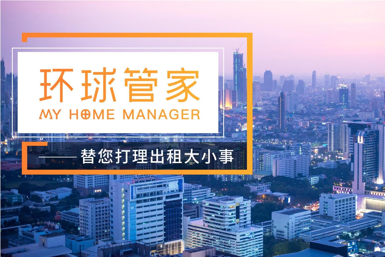 最智慧的泰国物业管理系统 环球管家My Home Manag