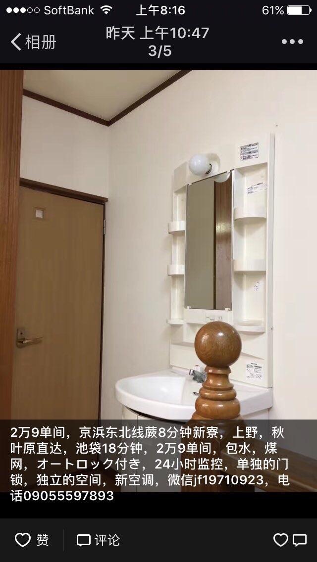 自家寮,京滨东北线蕨9分单人间3万1,微信jf1971092