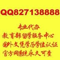教育部(中国)留学服务中心国外学历学位认证书查询系统QQ/微